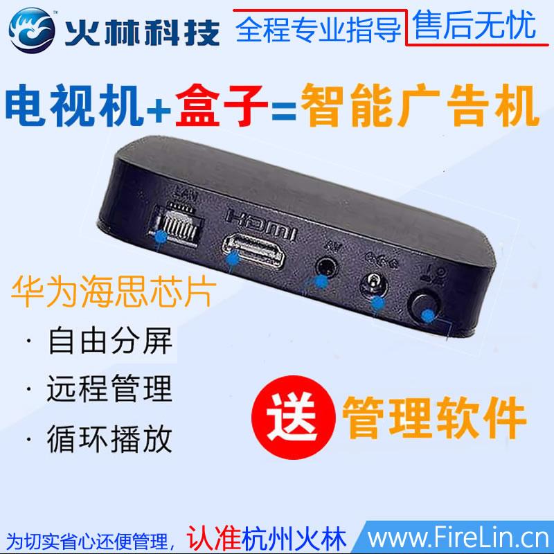 网络高清播放盒,高清网络发布盒,高清网络信息发布终端如何使用?