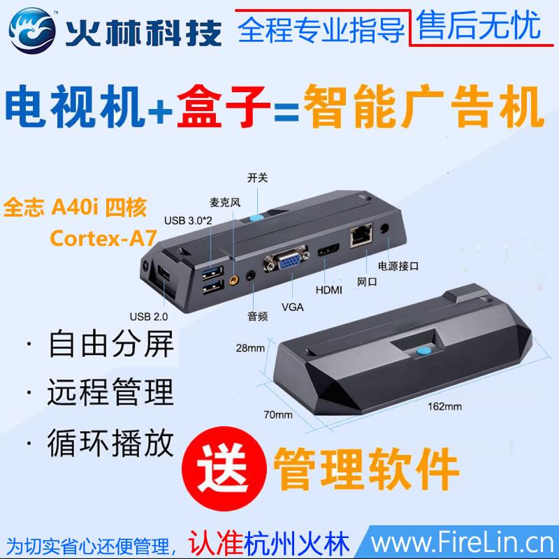多媒体信息发布盒|多媒体信息发布终端|信息发布盒|多媒体信息发布系统软件方案